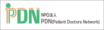 NPO法人 PDN (Patient Doctors Network)